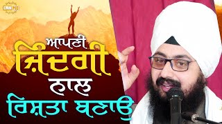 Build a Relationship With Your Life | DhadrianWale
