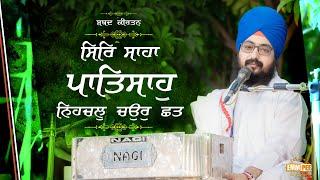Sirr Sahan Patshah Nihchal Chaur Chhat | Bhai Ranjit Singh Dhadrianwale