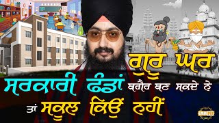 If Guru Ghar can be Built Without Government Funds then why not Schools | DhadrianWale