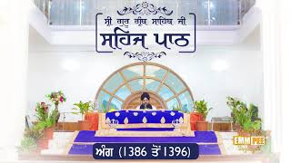 Angg  1386 to 1396 - Sehaj Pathh Shri Guru Granth Sahib Punjabi Punjabi | DhadrianWale