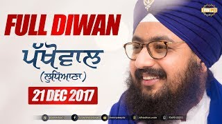 Full Diwan - Pakhowal Ludhiana - Day 1 - 21 Dec 2017 | Bhai Ranjit Singh Dhadrianwale