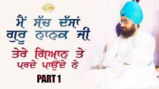 Part-1 - Mai Sach Dsa Guru Nanak Ji Tere Gyan Nu Parde Paunde ne | Bhai Ranjit Singh Dhadrianwale