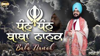 Dhan Dhan Baba Nanak Mahan Mera Patshah | Dhadrian Wale