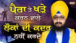 People Who Stand on Their Feet Do Not Appreciate It | Dhadrianwale