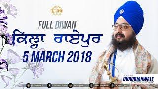 5 March 2018 - Full Diwan - KILA RAIPUR - LUDHIANA - Day 1 | Dhadrian Wale