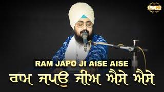 Ram japo Ji Aise Aise | Bhai Ranjit Singh Dhadrianwale