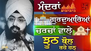 Temples Gurudwaras and Churches peoples are Lying | DhadrianWale