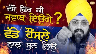 Tell me What You Will Answer Then | DhadrianWale