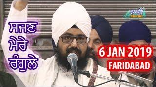 6Jan2019 Sajan Mere Rangule - Faridabad Diwan | Bhai Ranjit Singh Dhadrianwale
