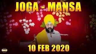 10 Feb 2020 Joga Mansa Diwan - Guru manyo Granth Chetna Samagam | DhadrianWale