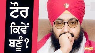 Taur Kive Banu ? | Bhai Ranjit Singh Dhadrianwale