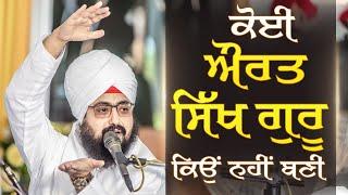 Koi Aurat Sikh Guru Kyo Nahi Bani | DhadrianWale