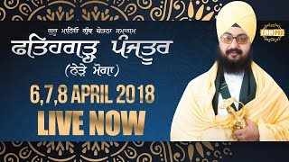 Day 3 - Fatehgarh Panjtoor - Moga - 6 April 2018 | Dhadrian Wale