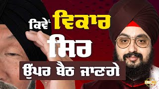 Kive Vikar sir Upper beth Jaange | Dhadrian Wale