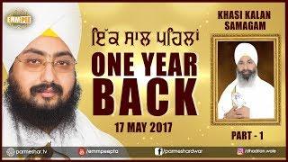 Part 1 - ONE YEAR BACK - 17_5_2017 -  Khassi Kalan | Bhai Ranjit Singh Dhadrianwale