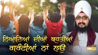 Dont show off about your kids | Bhai Ranjit Singh Dhadrianwale