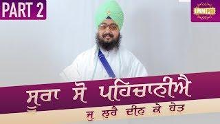 Part 2- Soora So Pehchaniye | Bhai Ranjit Singh Dhadrianwale