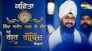 POEM - Sikha Zameer Jaga Ke Chal | DhadrianWale