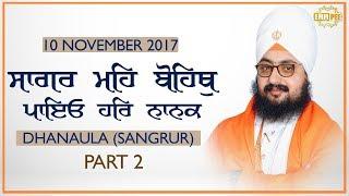 Part 2-10 Nov 2017 - Sagar Mai Bohith Payeo Har Nanak - Dhanaula | Bhai Ranjit Singh Dhadrianwale