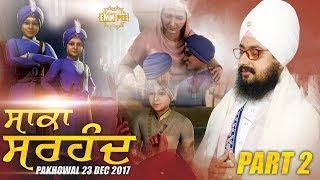 Part 2 - SAKA SIRHIND - 23 Dec 2017 - Pakhowal | DhadrianWale