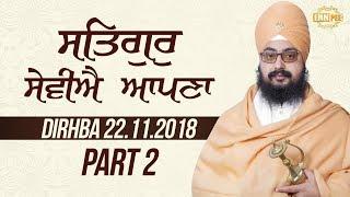 Part 2 - Satgur Seviye Apna - 22 Nov 2017 - Dirba - Sangrur | DhadrianWale