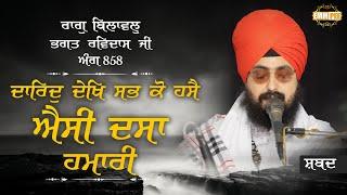 Darad Dekh Sab Ko Hasey | Dhadrianwale