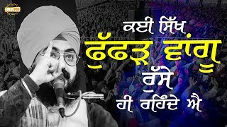 Some sikh are always angry like FUFFAD | DhadrianWale