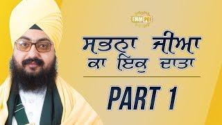 Part 1 - Sabna Jiya Ka Ikk Daata | Bhai Ranjit Singh Dhadrianwale
