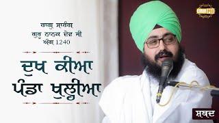 Dukh Kiya Panda Khulian | Bhai Ranjit Singh Dhadrianwale