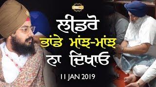 11 Jan 2019 - Leadaro phande Maanj Maanj Ke Na Dikhao | Dhadrian Wale