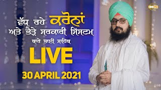 Special Live Message about Corona | 30 April 2021 | Dhadrian Wale
