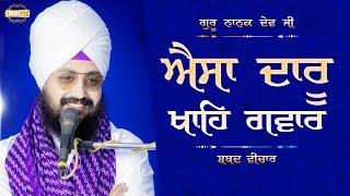 Shabad Vichar | Aesa Daru Khaahe Gawar | Bhai Ranjit Singh Dhadrianwale
