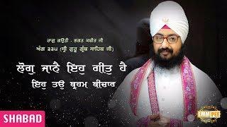 Log Jane Eh Geet Hai - Shabad | Bhai Ranjit Singh Dhadrianwale