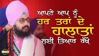 Aapne Aap Nu Har Halata Vich Tyar Rakho | DhadrianWale