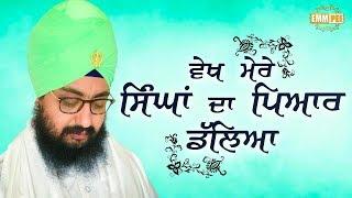 Vekh Mere Singha Da Pyar Daleya - Longowal | DhadrianWale