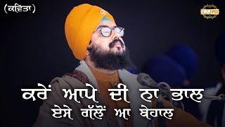 Kavita - Kare Aape Di Na Bhaal -16 Jan 2019 - Katron | Bhai Ranjit Singh Dhadrianwale