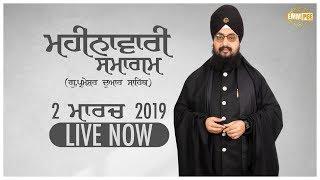2 March 2019 - Parmeshar Dwar - Monthly Diwan | Dhadrian Wale
