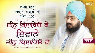 Deen Bisareo Re Diwane | Bhai Ranjit Singh DhadrianWale