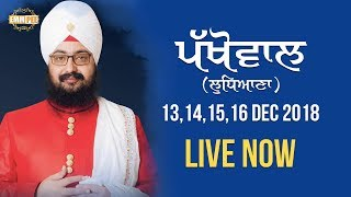 13 Dec 2018 - Day 1 - Pakhowal - Ludhiana | DhadrianWale