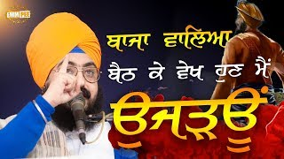 Baajan Waleya sit and watch how I am ruined | DhadrianWale