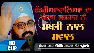 STRICT QUESTION TO GOVT 1 Oct 2016 Dhadrianwale