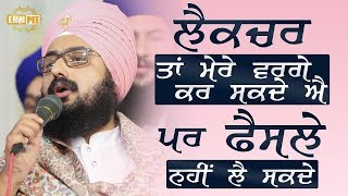 Lecture Taan Mere Warge | DhadrianWale
