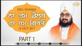 Part 1 - Na Tum Doloh - 12 October 2017  Isru - Khanna | Dhadrian Wale