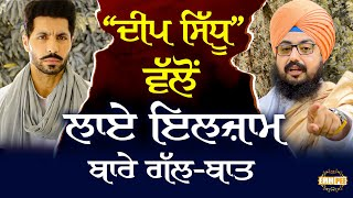 Talk About the Allegations made by Deep Sidhu | Dhadrian Wale