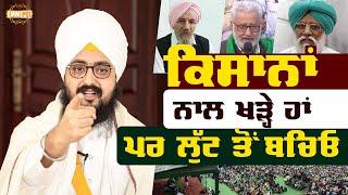 Special Video - Kisana Naal Khare Haa | DhadrianWale