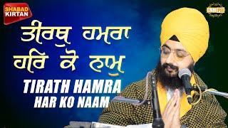 Tirath Hamra Har ko Naam | Bhai Ranjit Singh DhadrianWale
