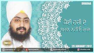 Koi Har Samaan Nahi Raja | Bhai Ranjit Singh Dhadrianwale