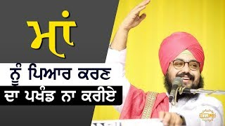 Don't fake your love for mother | Bhai Ranjit Singh Dhadrianwale