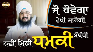 What will happen will be seen  regarding the new threat received | DhadrianWale