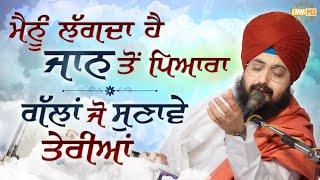 Menu Lagda Hai Jaan to Peyara | Dhadrian Wale